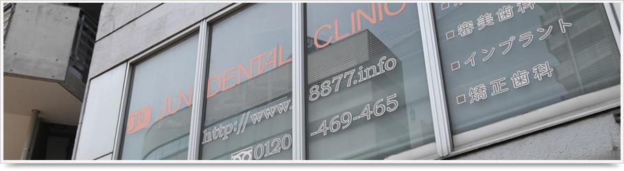 麻酔での歯歯石除去と歯列矯正を勧められましたが、本当に必要でしょうか?
